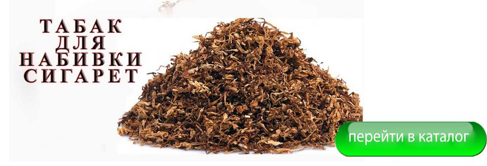 Развесной табак
